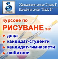 Курсове по РИСУВАНЕ в Студио S