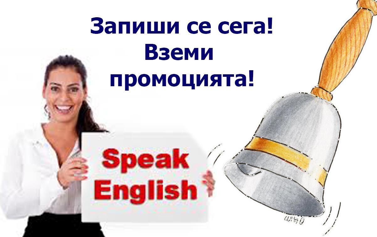 Курсове по Английски език ПРОМОЦИЯ